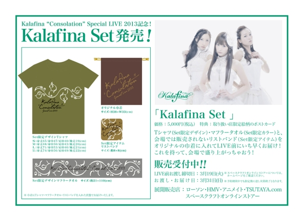 Kalafina-Set_POP