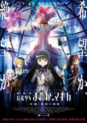 Madoka-Movie-Rebellion-puella-magi-madoka-magica-35474153-650-919